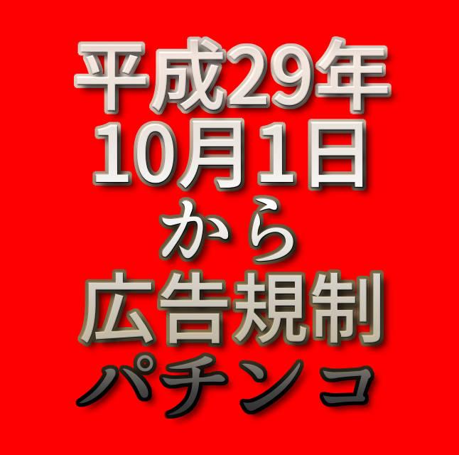 文字「平成29年10月1日から広告規制パチンコ」