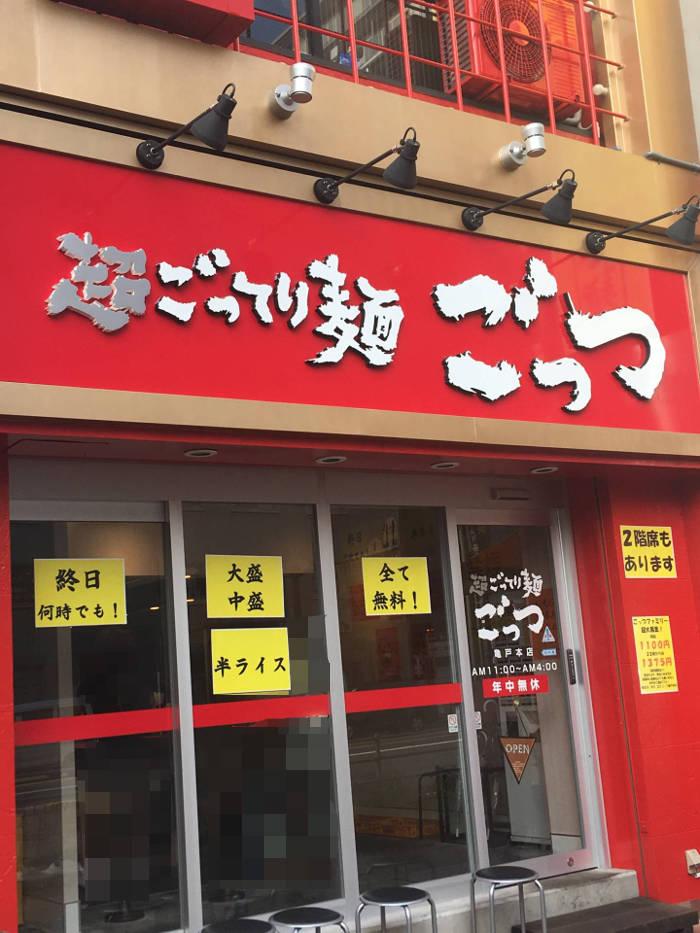 移転後の「超ごってり麺 ごっつ」店舗外観