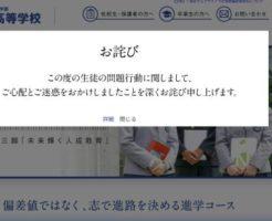 http://hakata.ed.jp/highschool/