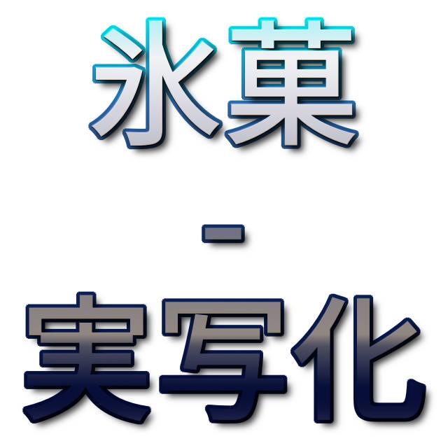 文字『氷菓-実写化』