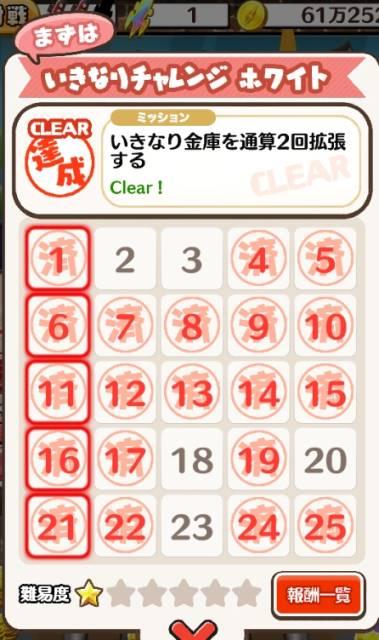 いきなり王国「いきなりチャレンジホワイト」