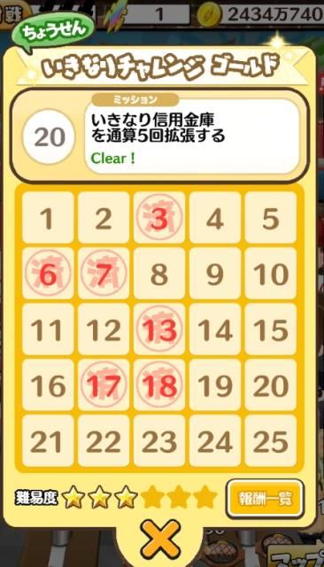 いきなり王国「いきなりチャレンジゴールド」
