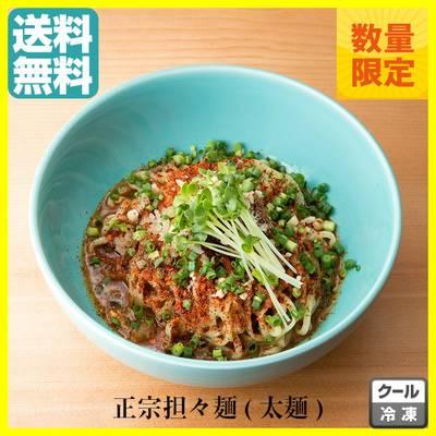 痺れマニア御用達汁なし担々麺の辣椒漢(ラショウハン)