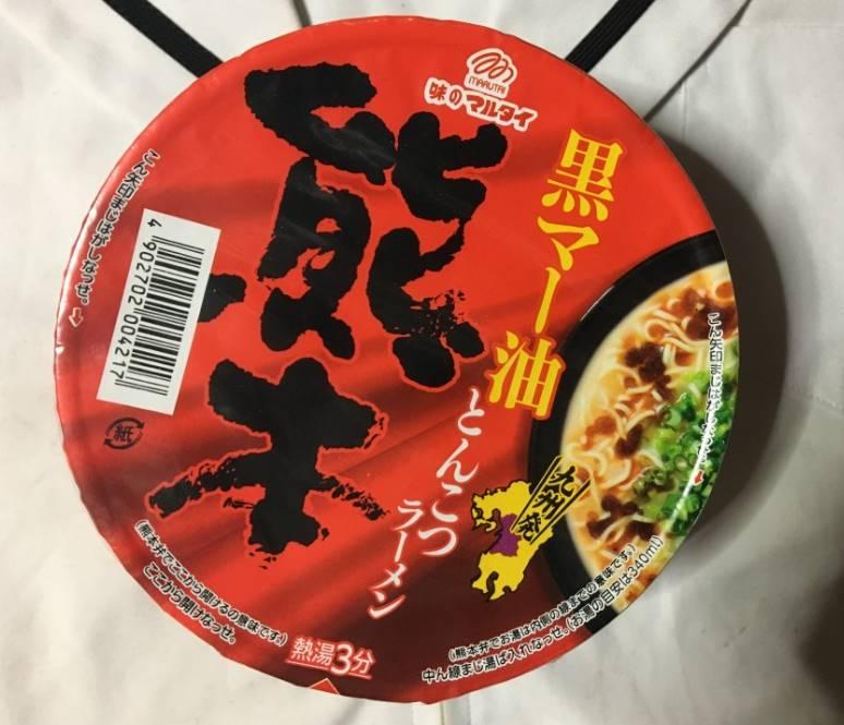 マルタイ 黒マー油とんこつ熊本ラーメン|上蓋パッケージ写真