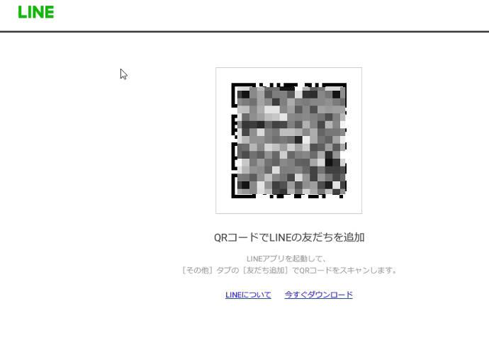 lineのQRコード登録の例