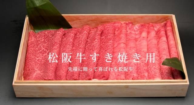 matsuzaka-steak