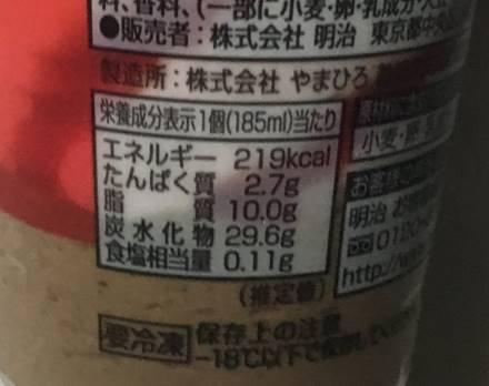 栄養成分表示 明治ストロベリーアイスパフェ
