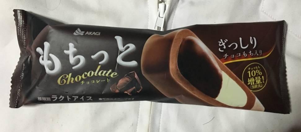 もちっとチョコレートのパッケージ(ラクトアイス)赤城乳業