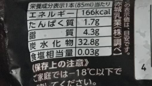 栄養成分表示 もちっとチョコレート(ラクトアイス)赤城乳業