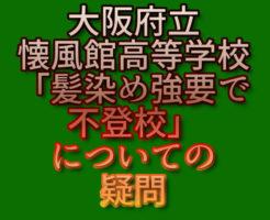 文字『大阪府立懐風館高等学校「髪染め強要で不登校」についての疑問』