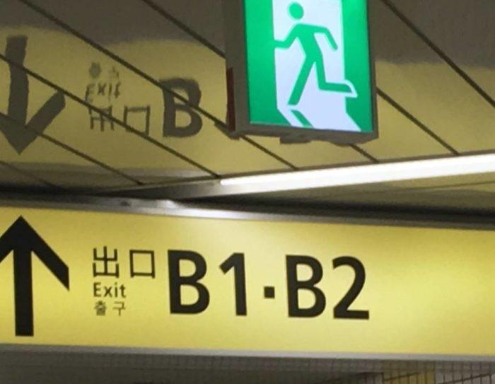 押上駅B1出口を目指す