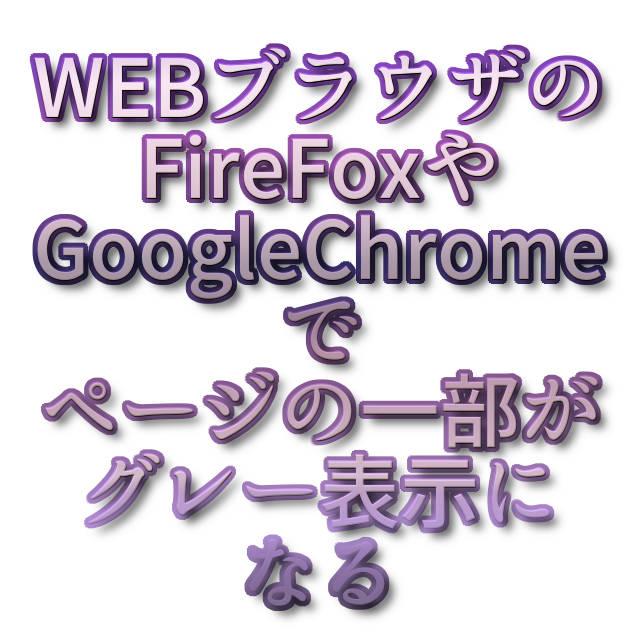 文字『WEBブラウザのFireFoxやGoogleChromeでページの一部がグレー表示になる』