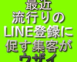 文字『最近流行りのLINE登録に促す集客がウザイ』