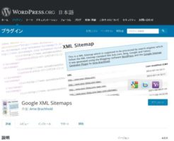 plugins Google (XML) Sitemaps Generator for WordPress
