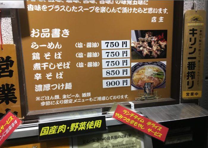 ラーメン ソレナリ(Sorenari)の新価格