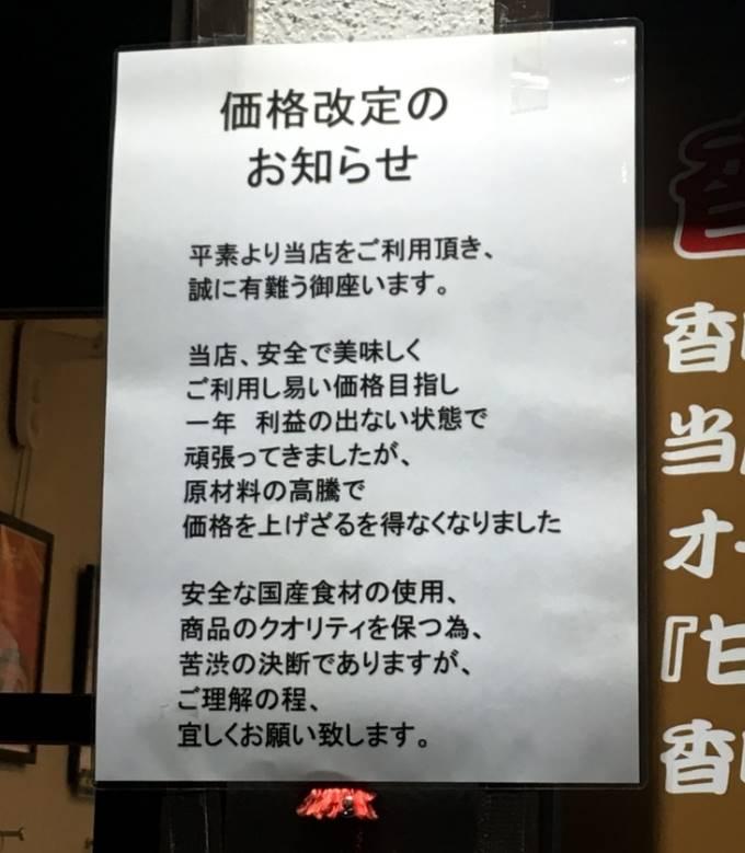 ラーメン ソレナリ(Sorenari)の『価格改定のお知らせ』