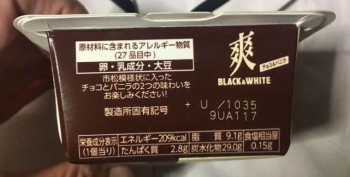 栄養成分表示 爽チョコ&バニラ BLACK & WHITE(ラクトアイス)|ロッテ