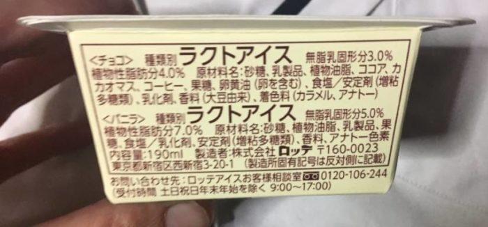 原材料表示 爽チョコ&バニラ BLACK & WHITE(ラクトアイス)