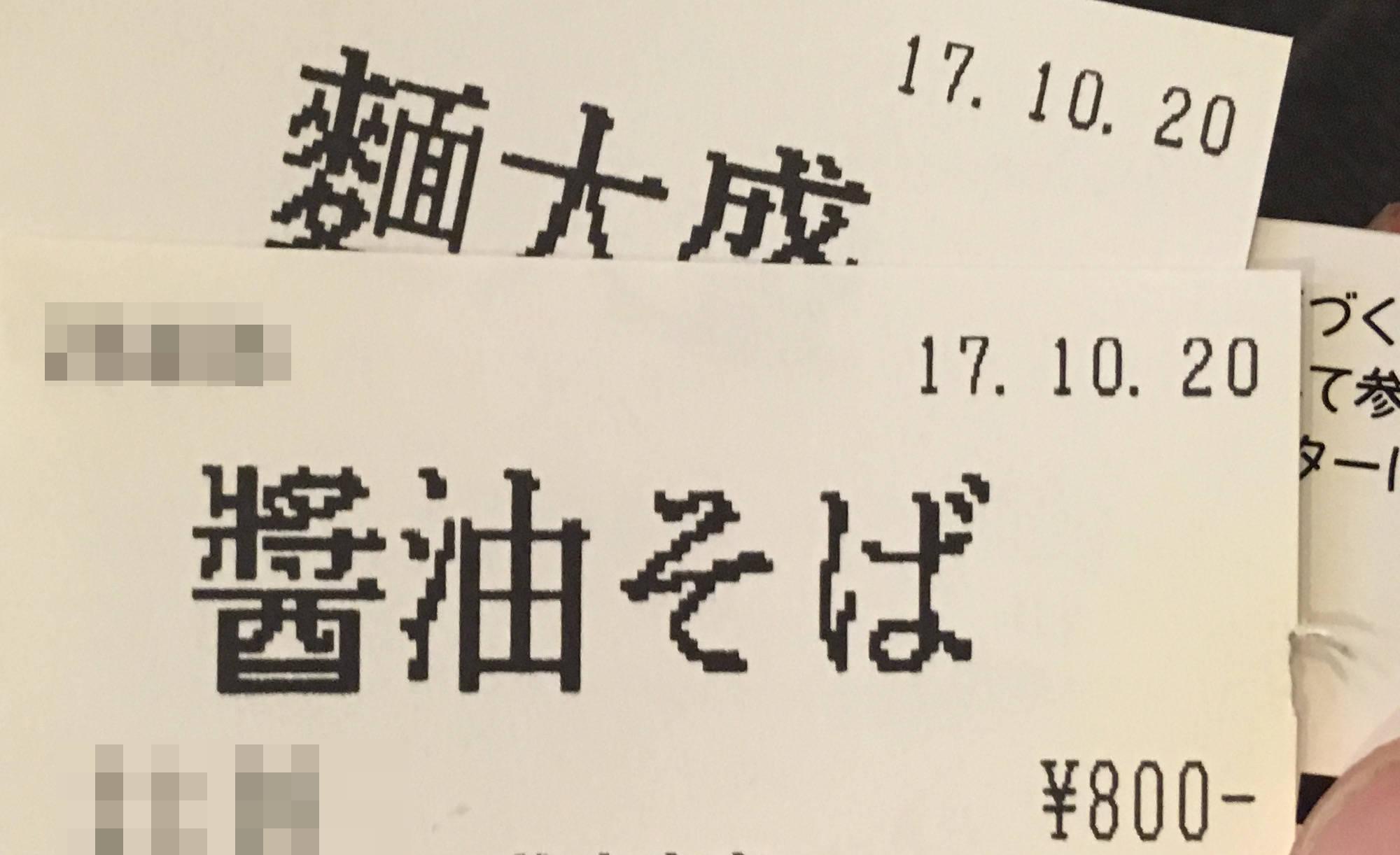 醤油そば800円 麺大盛り100円の食券竹末東京プレミアム