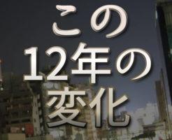 文字『この12年の変化』