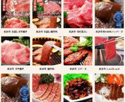 米沢牛の感動をお取り寄せ|米沢牛専門店・さかの|牛肉
