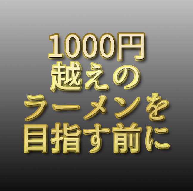 1000円越えのラーメンを目指す前に
