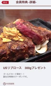 肉マイレージの誕生月特典の画面