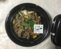 牛すき鍋膳:テイクアウト