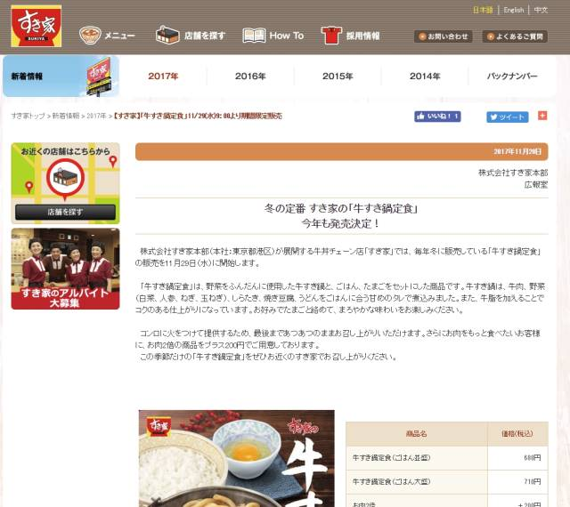 冬の定番 すき家の「牛すき鍋定食」 今年も発売決定!