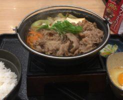 吉野家の牛すき鍋膳19食目