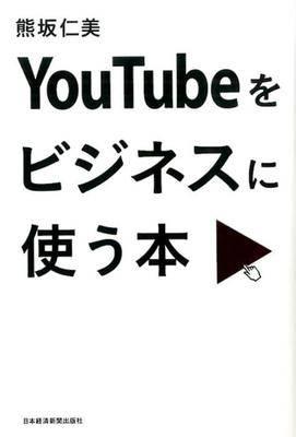 YouTubeをビジネスに使う本(楽天市場)