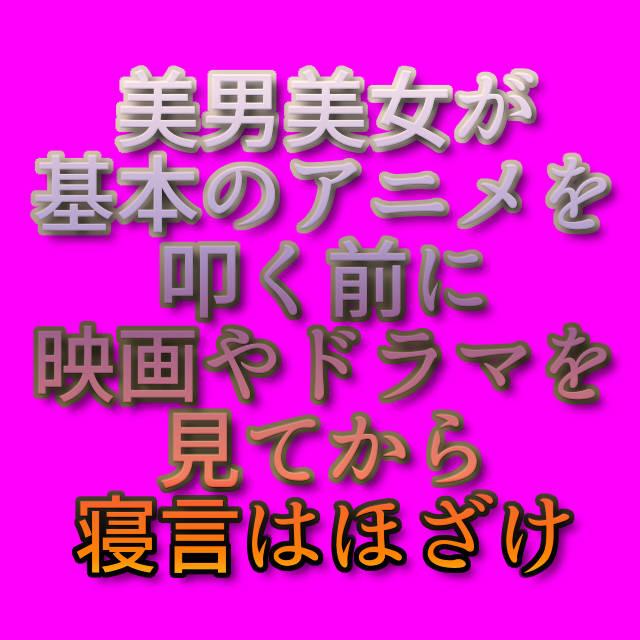 文字「美男美女が基本のアニメを叩く前に映画やドラマを見てから寝言はほざけ」