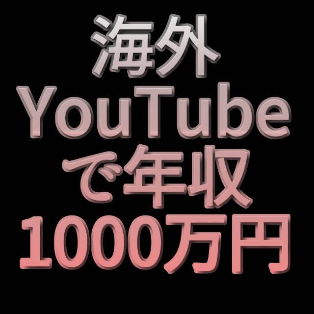 文字「海外YouTubeで年収1000万円」
