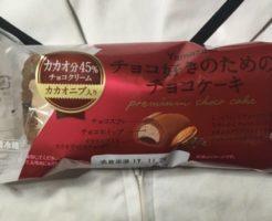 パッケージ チョコ好きの為のチョコケーキ
