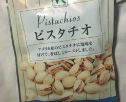 ピスタチオはたまに食べると旨い|ローソンストア