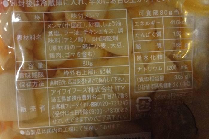 100円ショップで購入した味付メンマの栄養成分表示