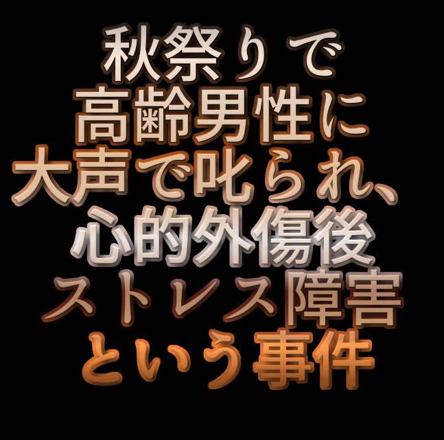 文字「秋祭りで高齢男性に大声で叱られ、心的外傷後ストレス障害という事件」