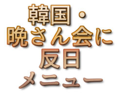 韓国・晩さん会に反日メニュー