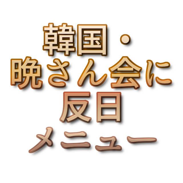 文字『韓国・晩さん会に反日メニュー』