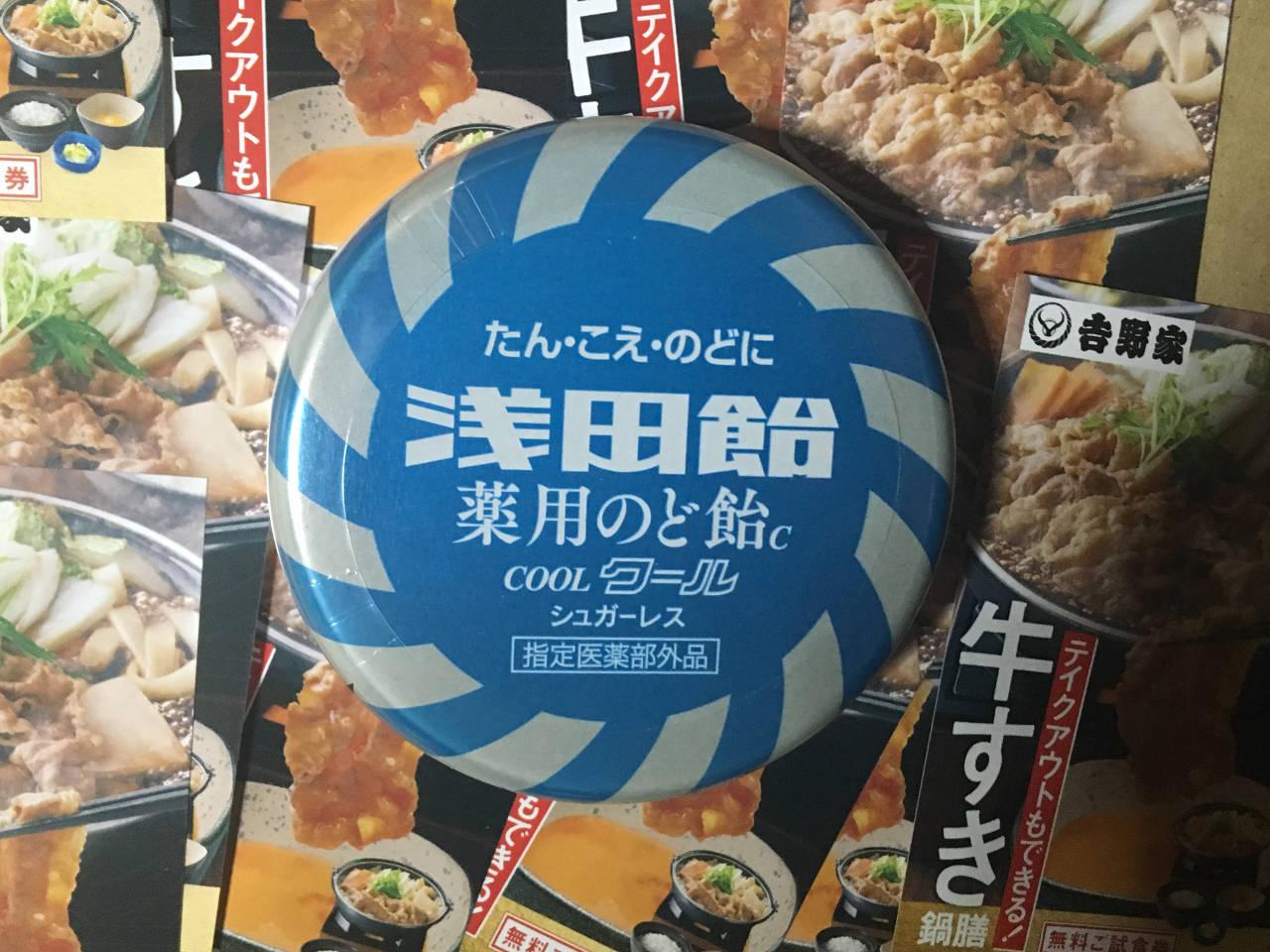 浅田飴と吉野家 牛すき鍋膳セット並盛 鬼辛チャレンジ キャンペーン