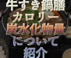 文字「牛すき鍋膳 カロリー・炭水化物量」