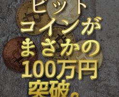 文字「ビットコインがまさかの100万円突破。」