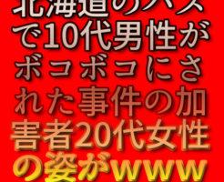 文字「北海道のバスで10代男性がボコボコにされた事件の加害者20代女性の姿がwww」