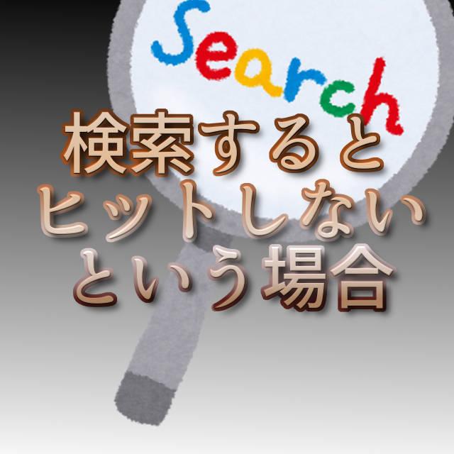 文字「検索するとヒットしないという場合」