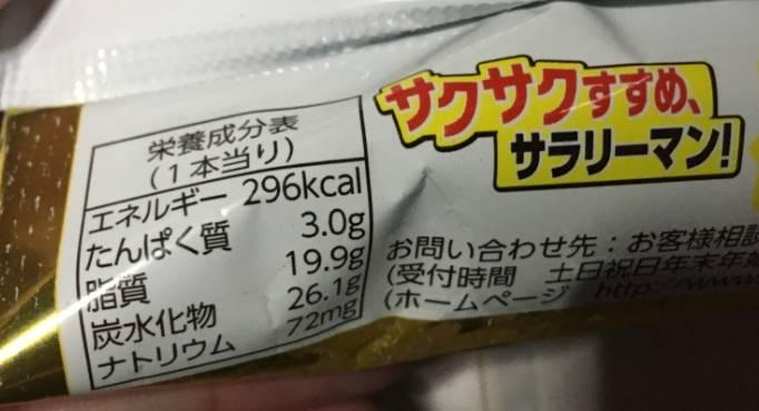 クランキーアイスバー キャラメル&クッキーの栄養成分表示