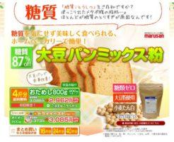 大豆パンミックス粉は、糖類ゼロ・糖質約87%オフ