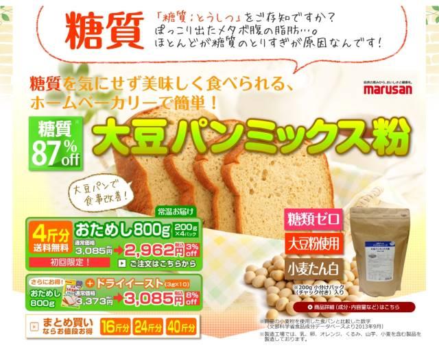 daizu-mix