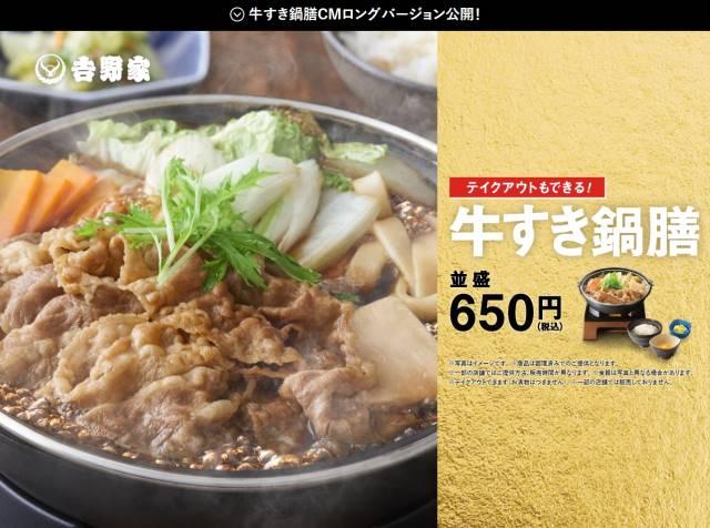 牛すき鍋膳 |吉野家公式サイト