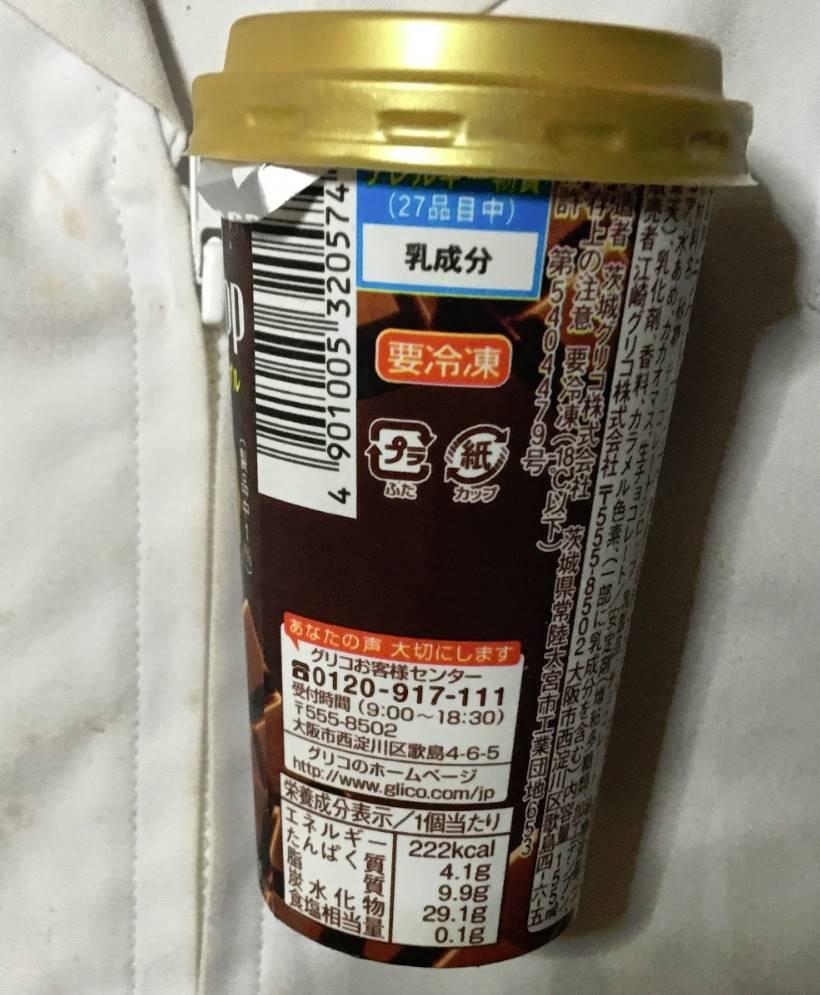 グリコのパナップ<ショコラマーブル>栄養成分表示