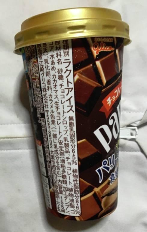 グリコのパナップ<ショコラマーブル>原材料表示